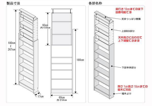 超薄型天井つっぱり本棚 カシマカスタム CH6017サイズ寸法