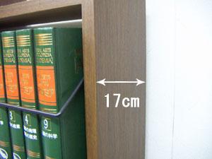 奥行き17cmの薄型本棚