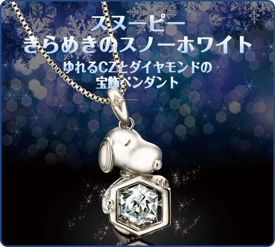 スヌーピー きらめきのスノーホワイト ゆれるCZとダイヤモンドの宝飾ペンダント