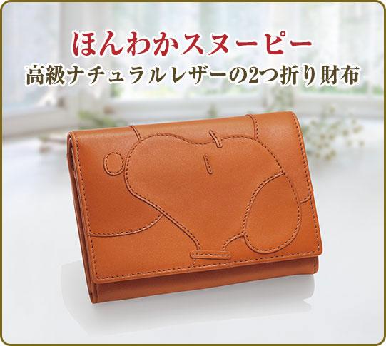 ほんわかスヌーピー 高級ナチュラルレザーの2つ折り財布