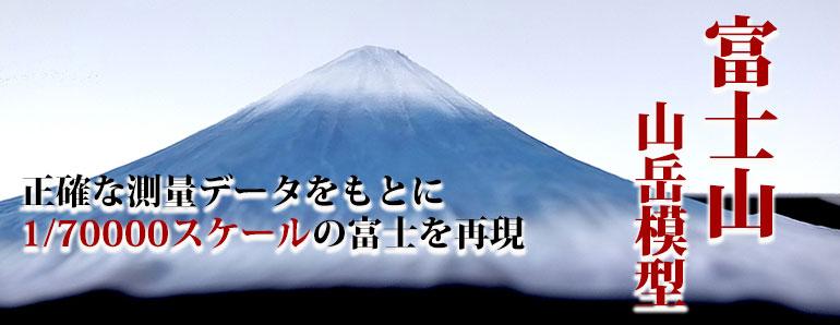富士山 山岳模型