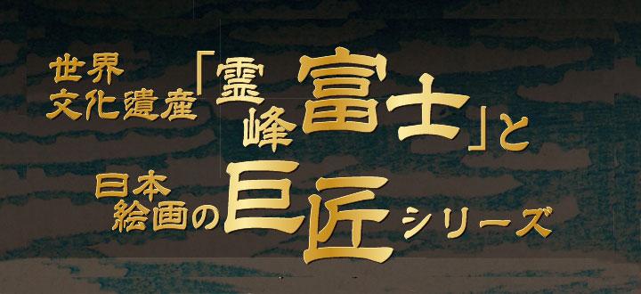 世界文化遺産「霊峰富士」と日本絵画の巨匠シリーズ