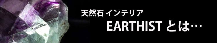 天然石インテリア EARTHIST