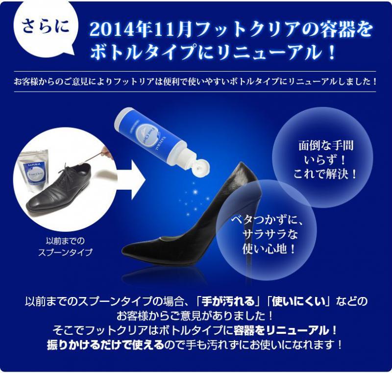 【送料無料】 お得な3個セット フットクリア 55g ついてしまった靴のニオイに