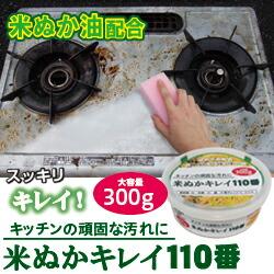 ガンコな油汚れに 米ぬかキレイ 110番 300g