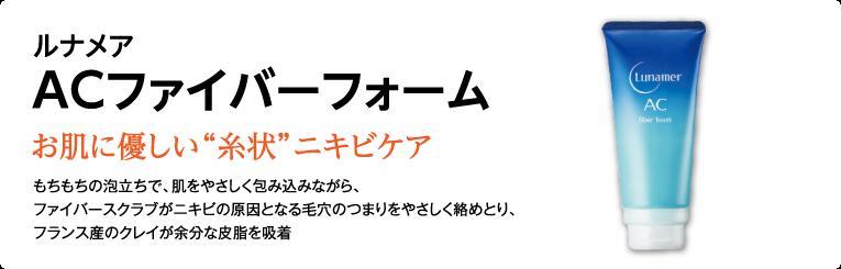 """お肌に優しい""""糸状""""ニキビケア ルナメアACファイバーフォーム"""