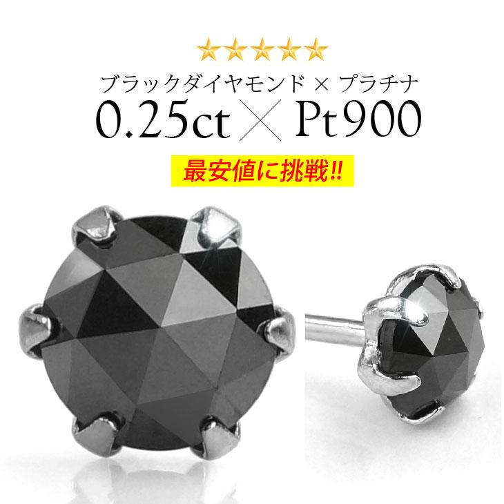 0.25ブラックダイヤ