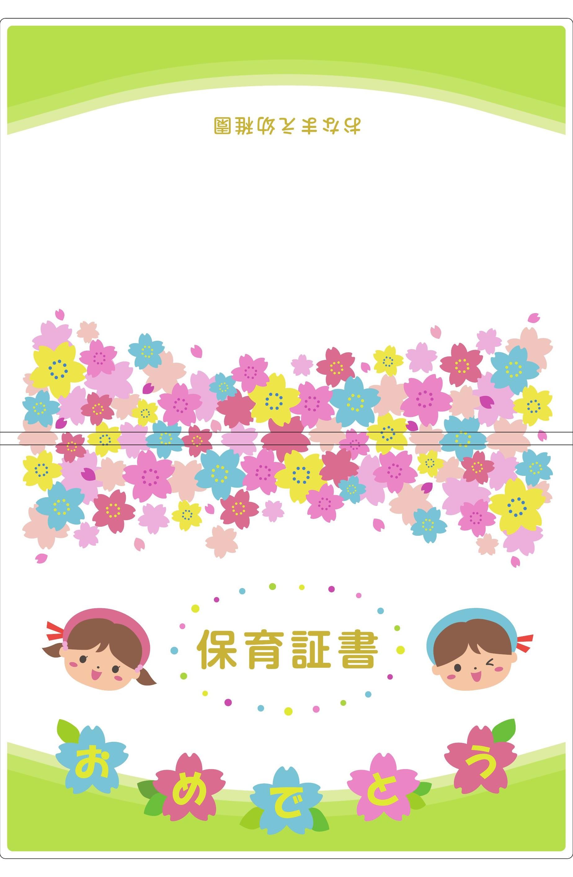 01横_保育証書
