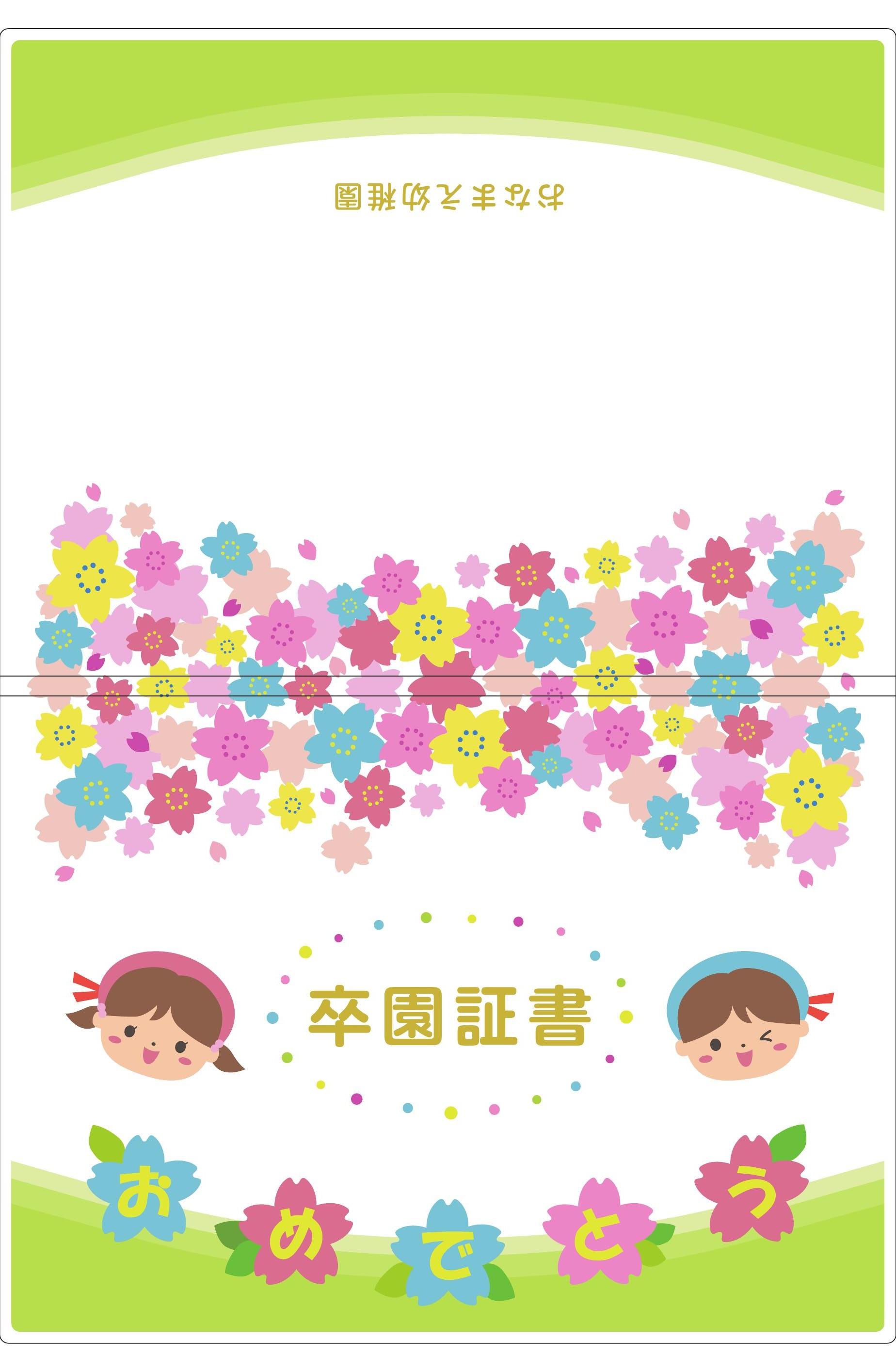01横_卒園証書