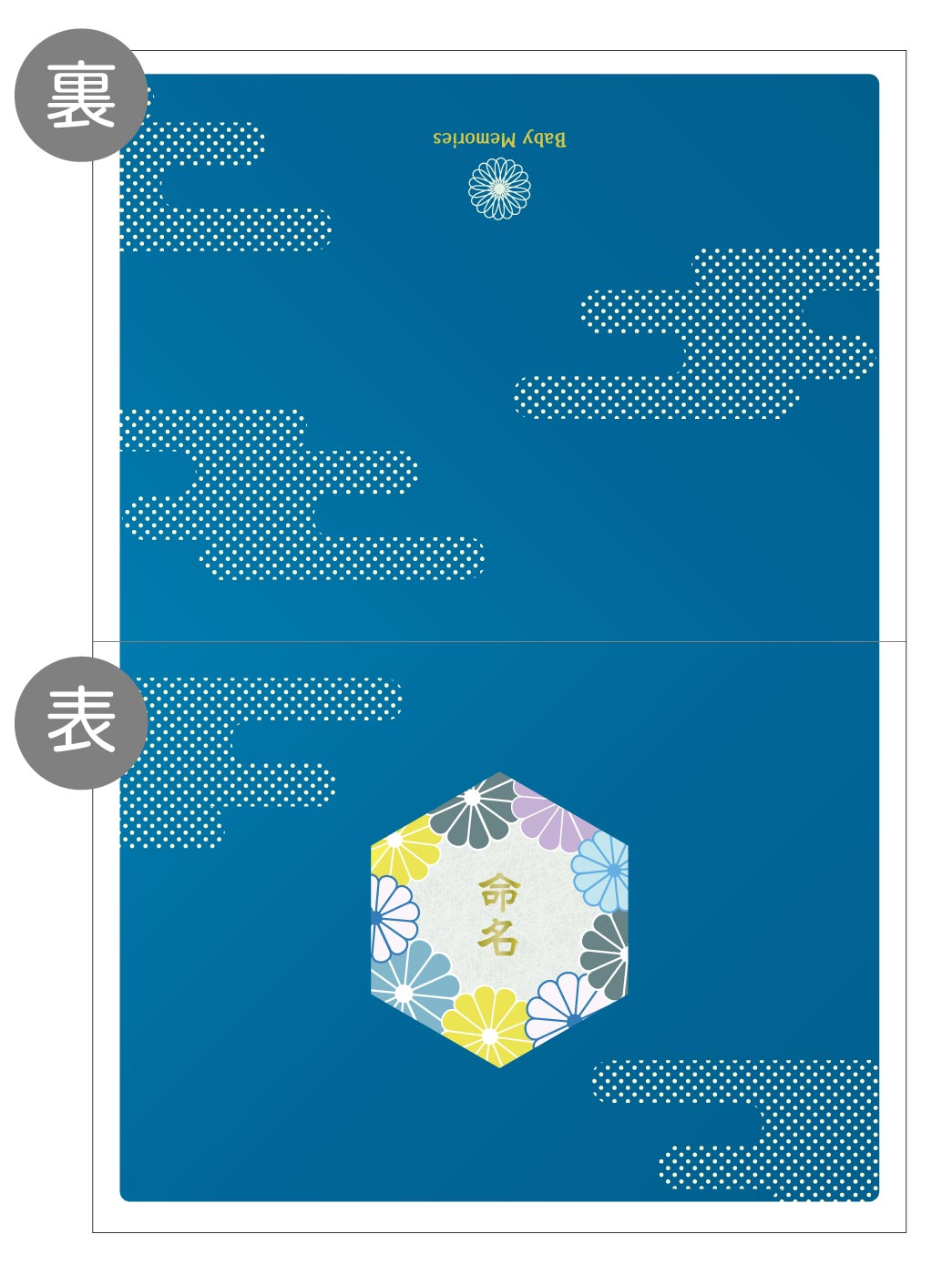 04-2.横向き和風モダン青