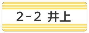黄ボーダーA
