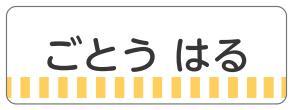 黄ストライプ