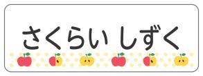 りんごライン