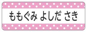 ピンク水玉