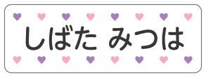 紫ハートライン