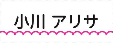 ピンクくるくるラインA