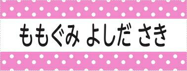 ピンク水玉枠