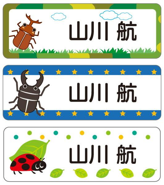昆虫ミックス