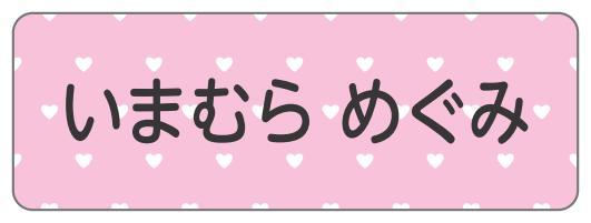 1603-1.ピンクハート柄B
