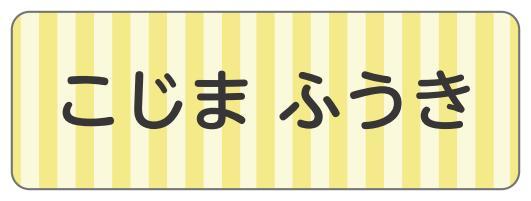 1607-3.黄色2色ストライプ柄