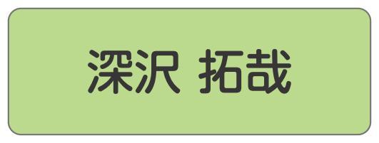 1614-4.緑柄