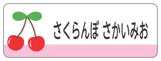 さくらんぼA