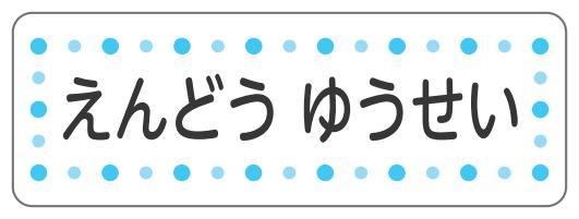 青ドット枠B