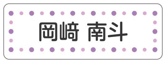 紫ドット枠A