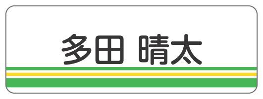 緑ボーダーB