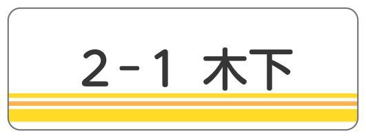 黄ボーダーB