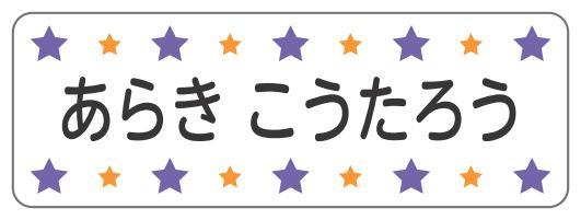 紫星ラインA