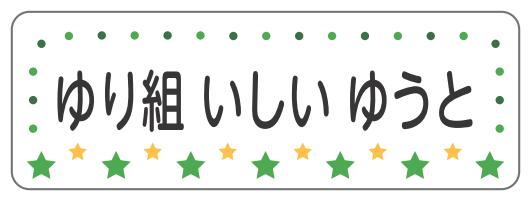 緑星ドット枠