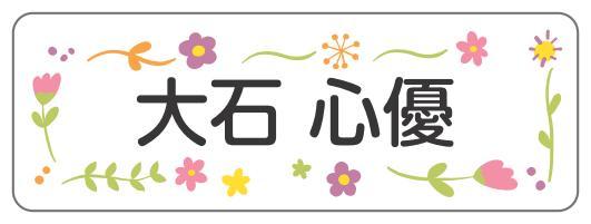 ピンク花枠