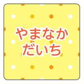 黄色ドット柄