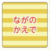 黄色ボーダー柄