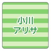 緑ボーダー柄
