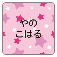 ピンク星柄A