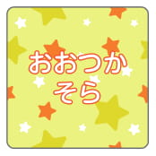 黄色星柄A