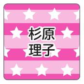 ピンク星柄B
