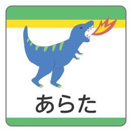 ティラノサウルスB
