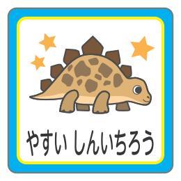 ステゴサウルスA