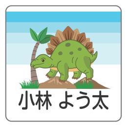 ステゴサウルスB