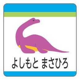 プラキオサウルス