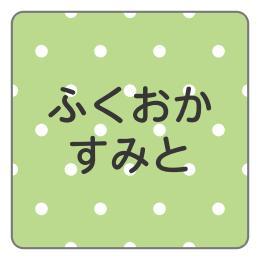 1601-4.緑ドット柄B