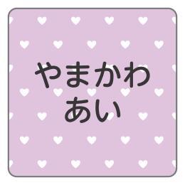 1603-3.紫ハート柄