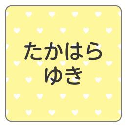 1603-4.黄色ハート柄