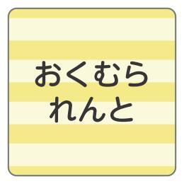 1604-3.黄色ボーダー柄B