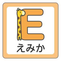 イニシャルE