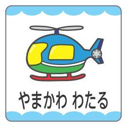 ヘリコプターA