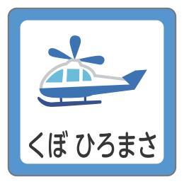 ヘリコプターB